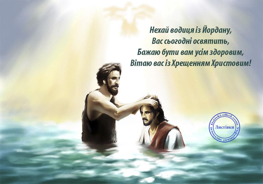 Вітальний малюнок з Хрещенням Христовим