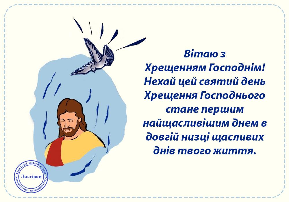 Привітання з Хрещенням Господнім в прозі на листівці