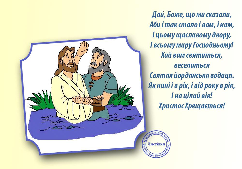 Христос Хрещається - вітальна листівка
