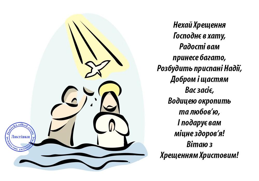 Вірш привітання з Хрещення Христовим на листівці