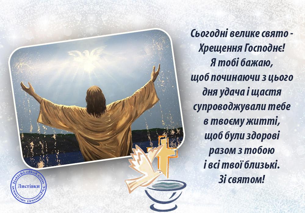 Побажання на Хрещення Господнє на листівці