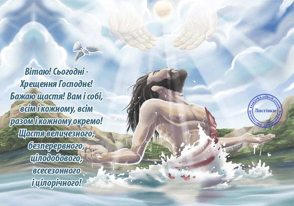 Листівка з Хрещенням Господнім