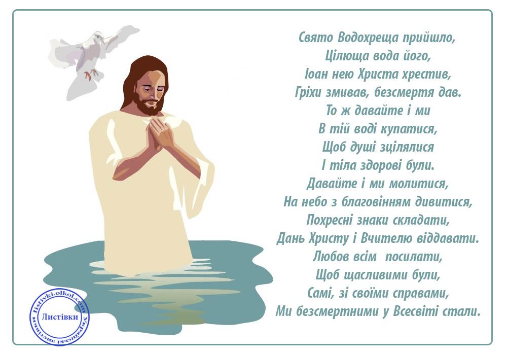 Картинка з привітанням на Водохреща