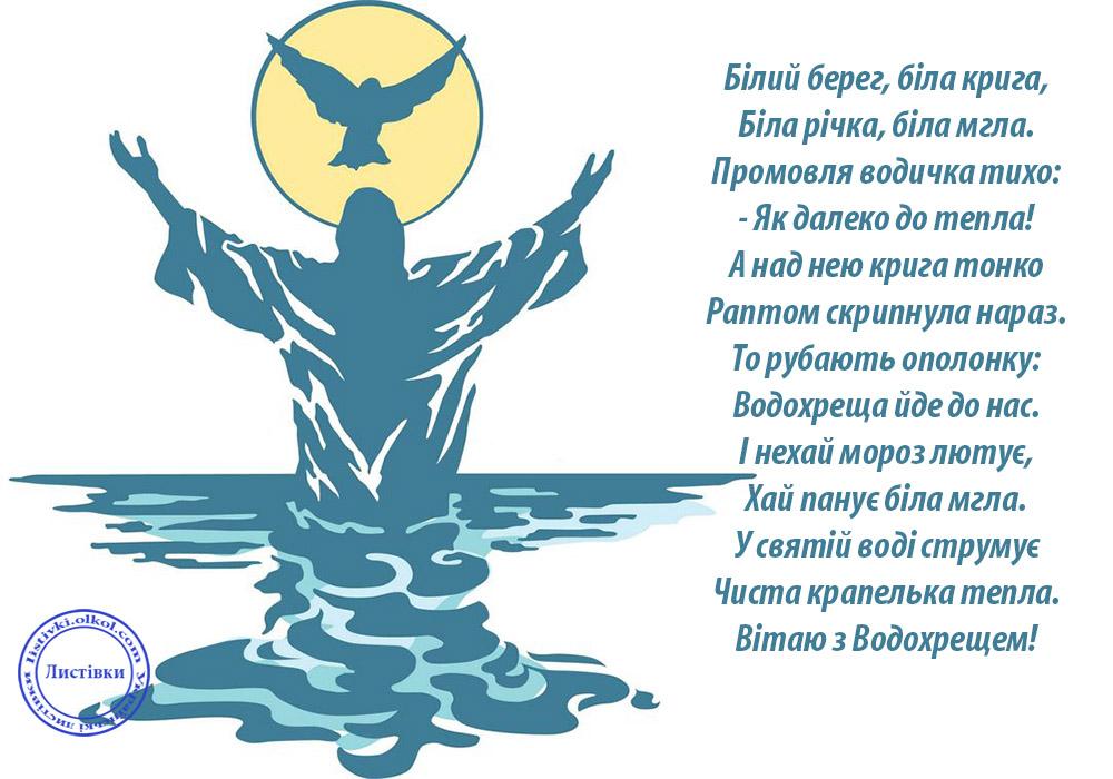 Привітання з Водохрещем на картинці на українській мові