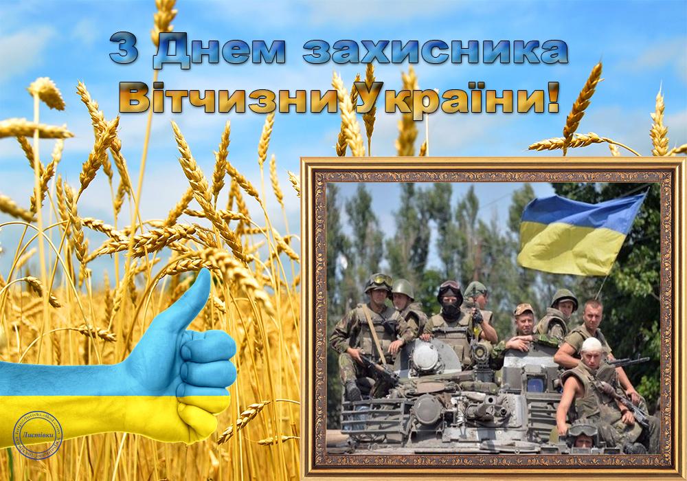 Листівка на День захисника Вітчизни України