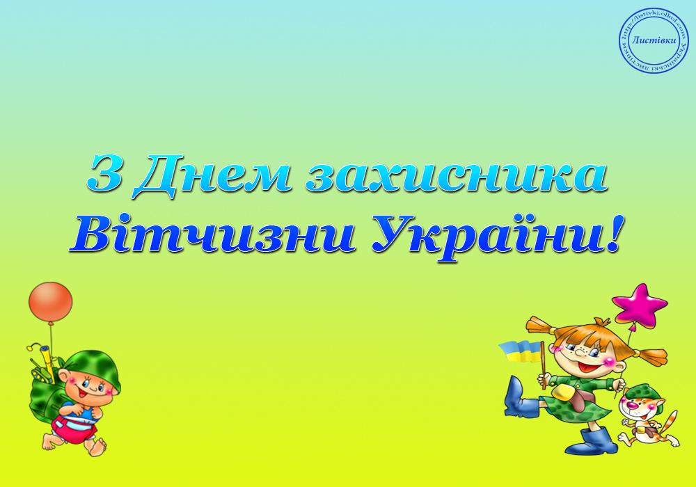 Гарна листівка на День захисника Вітчизни України
