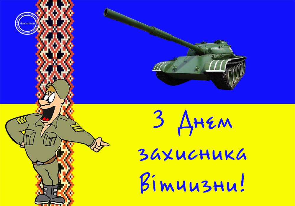 Вітальна відкритка на День захисника Вітчизни України