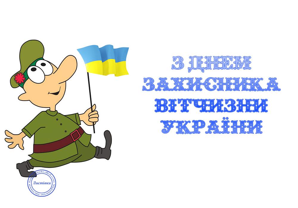 Відкритка з Днем Захисника Вітчизни України