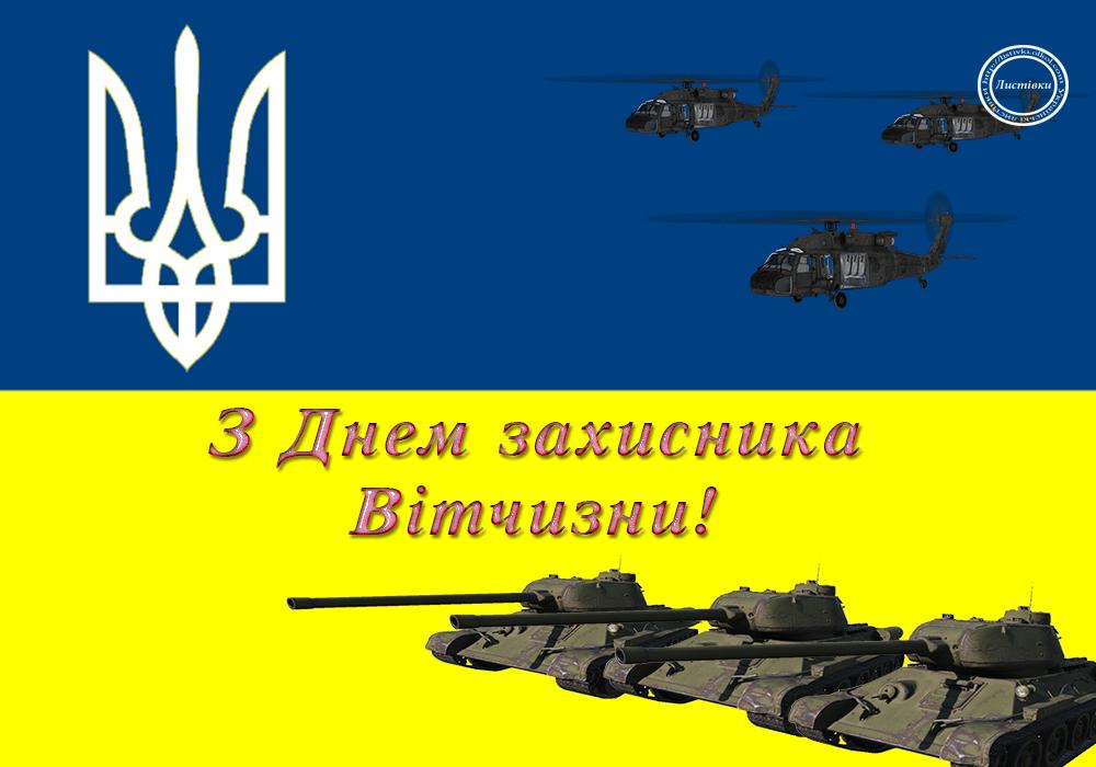 Відкритка з Днем захисника України