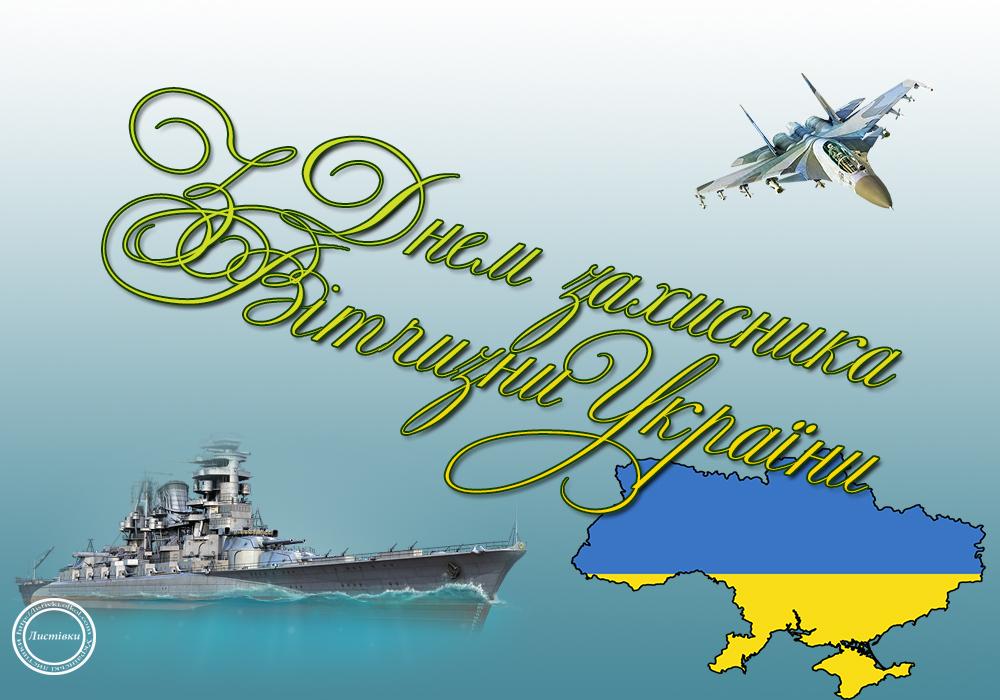 Вітальна листівка на День захисника Вітчизни