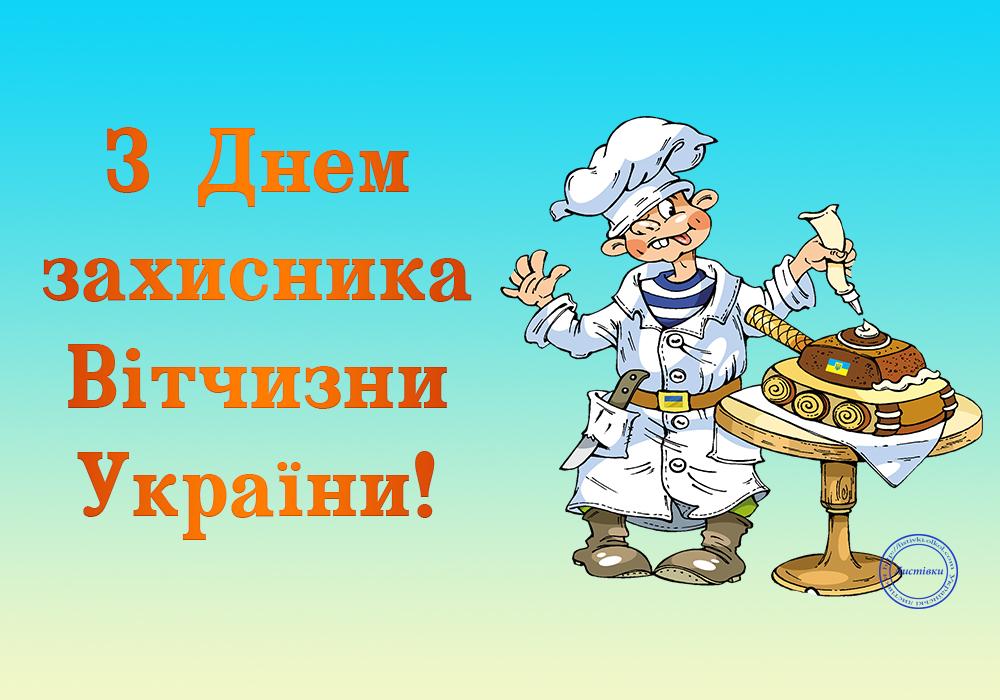 З Днем захисника Вітчизни України