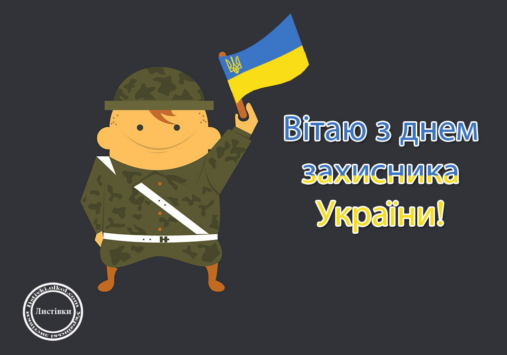 Листівки з Днем захисника України