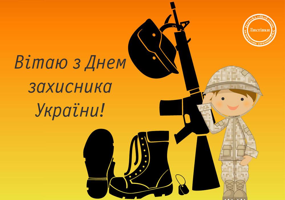 Прикольна листівка з Днем захисника України