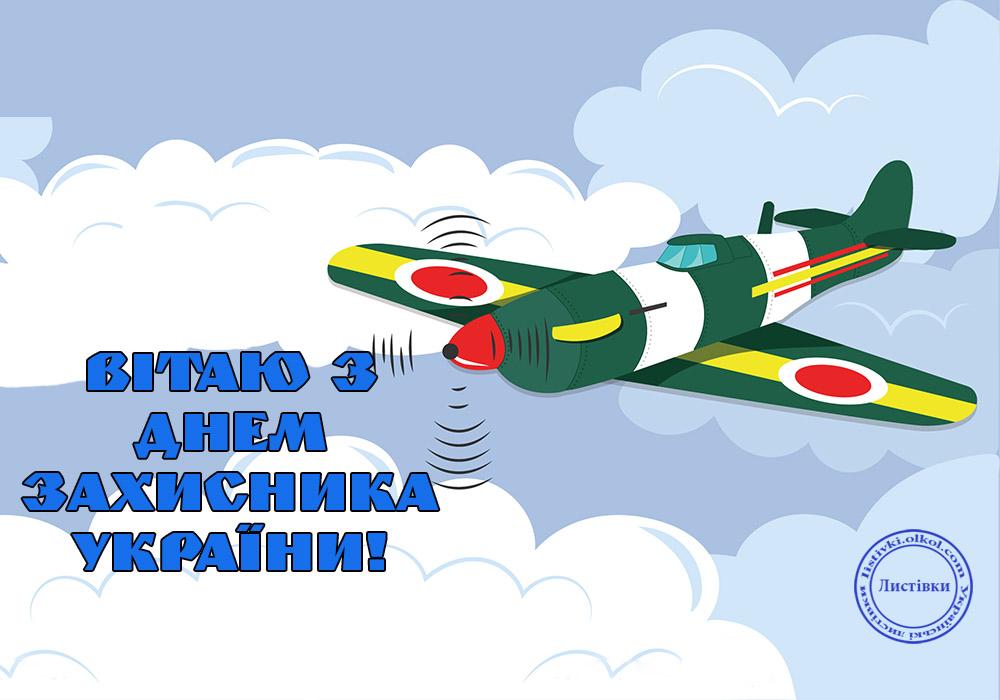 Українська листівка з Днем захисника України