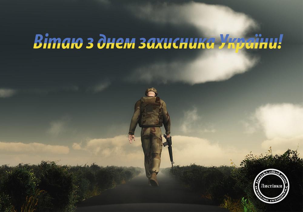 Унікальна відкритка з Днем захисника України