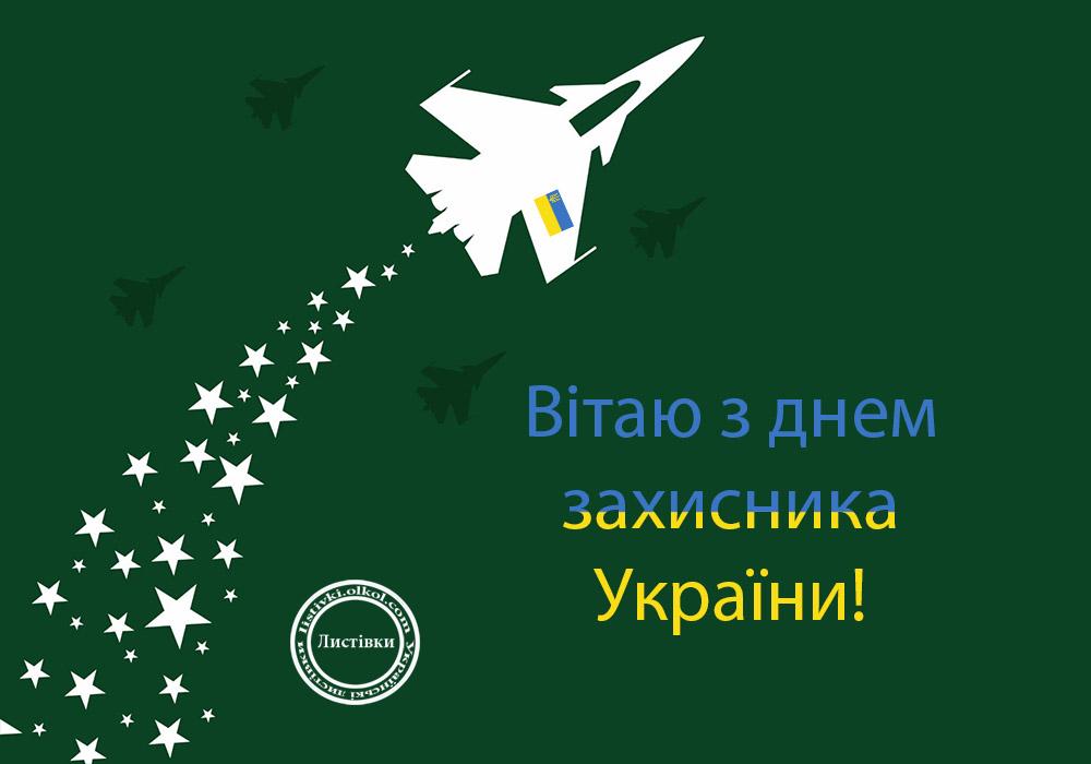 Картинка з Днем захисника України