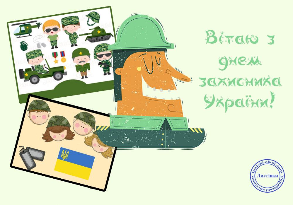 Вітальна листівка з Днем захисника України