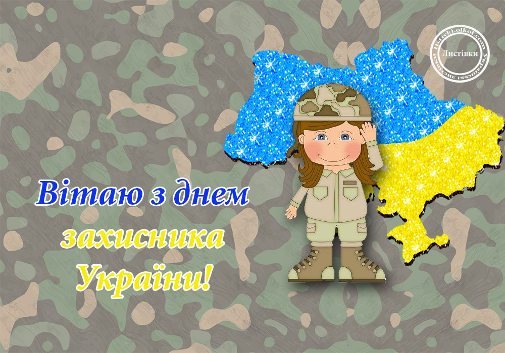 Вітальна відкритка з Днем захисника України