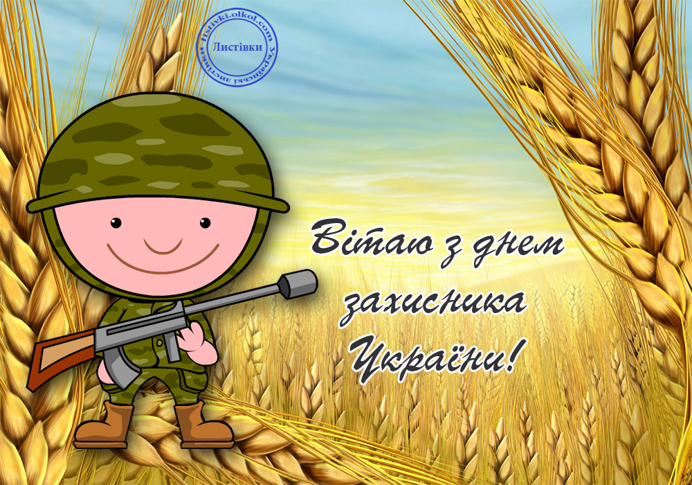 Вітальна картинка з Днем захисника України