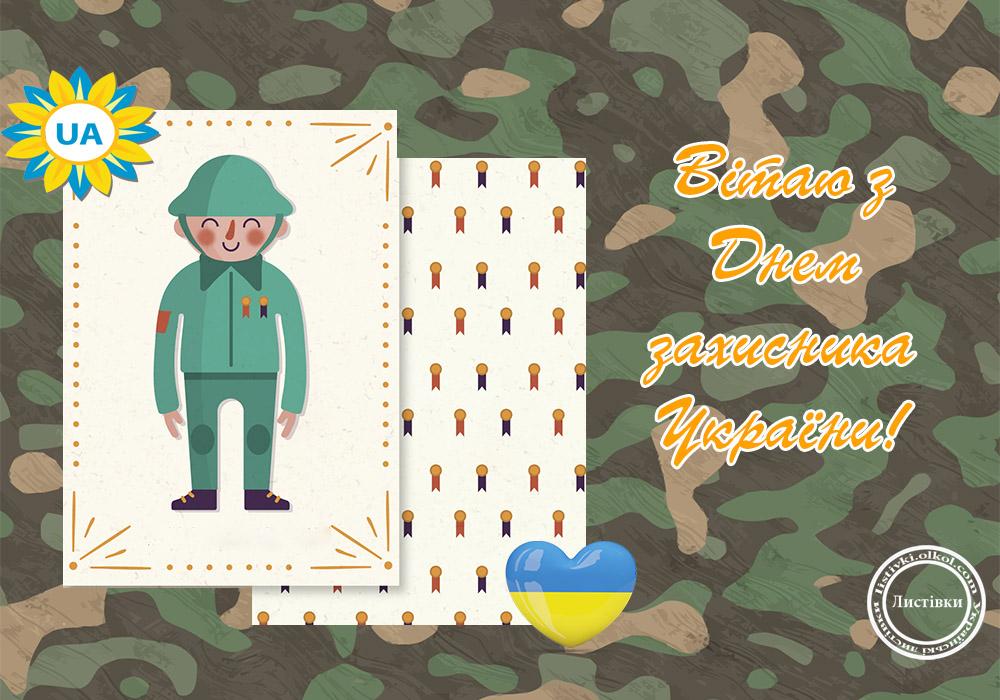 Універсальна листівка з днем захисника України