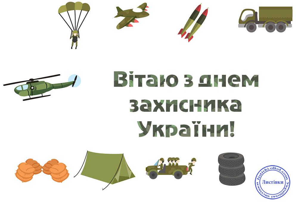 Листівка з Днем захисника України на українській мові
