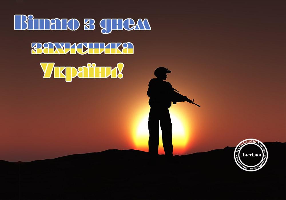 Патріотична листівка з Днем захисника України